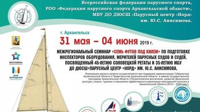 Цель семинара – рассказать яхтсменам о важности своевременного обмера яхт как способа установить равные условия в гонках