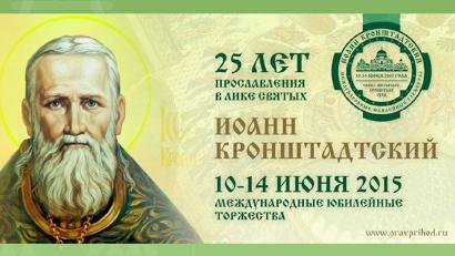 Юбилей канонизации Иоанна Кронштадтского будут отмечать в России в июне 2015 года