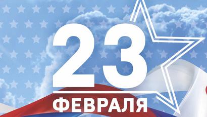 В столице Поморья пройдут праздничные мероприятия к Дню защитника Отечества