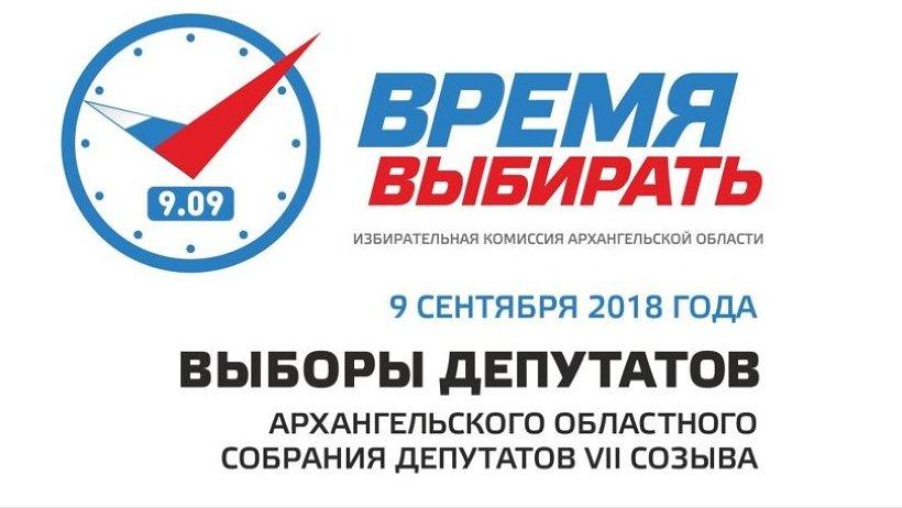 Выборы в областное Собрание депутатов седьмого созыва пройдут 9 сентября 2018 года