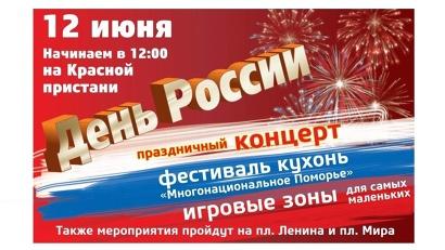Центральным местом празднования станет Красная пристань, где уже в полдень развернётся большое праздничное мероприятие