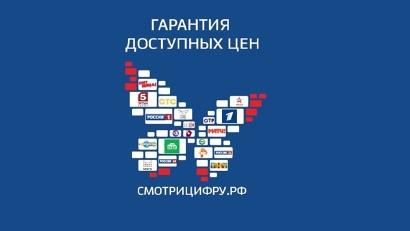 Меморандум об обеспечении населения Российской Федерации оборудованием для приема программ цифрового эфирного вещания подписан