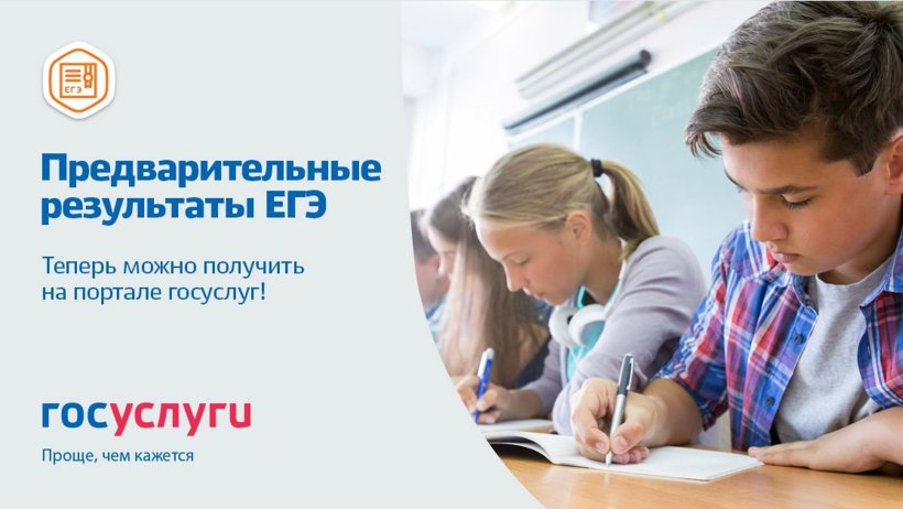 В Интернете публикуются предварительные результаты, а официальное ознакомление с данными проходит в школах или местах регистрации на ЕГЭ