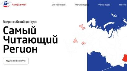 Победитель конкурса будет удостоен статуса «Литературный флагман России» и памятной статуэтки
