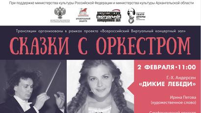 Известное произведение Г.-Х. Андерсена под музыкальное сопровождение прочитает Ирина Пегова