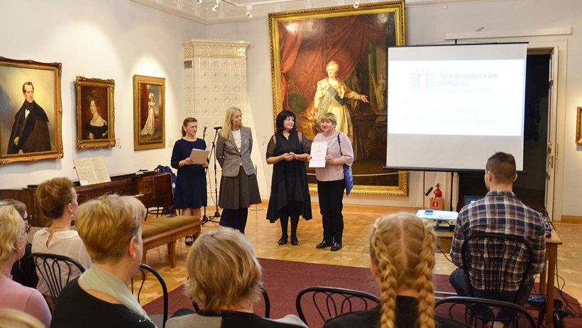 В Поморье наградили победителей регионального конкурса «Путешествуем по Архангельской области!»