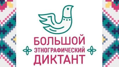 1 ноября россияне в четвертый раз напишут Большой этнографический диктант