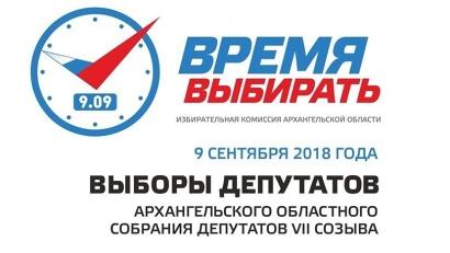 Выборы депутатов в Архангельское областное Собрание седьмого созыва пройдут 9 сентября