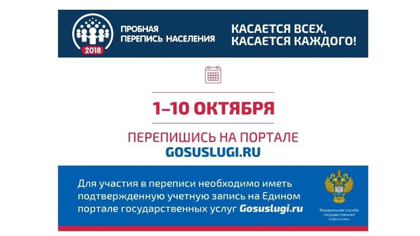 Пробная перепись населения 2018 года пройдёт в период с 1 по 31 октября