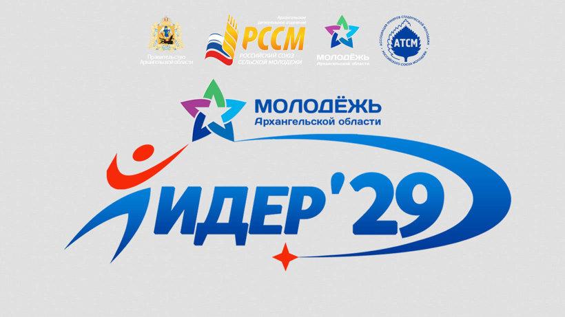 «Лидер 29» является региональным этапом всероссийского конкурса «Лидер XXI века».