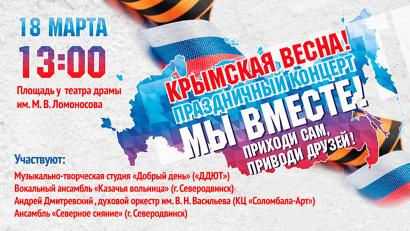 Жителей и гостей города поздравят творческие коллективы и исполнители из Архангельска и Северодвинска
