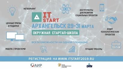 С 29 по 31 марта в Архангельске будет проходить окружная стартап-школа Северо-Западного федерального округа