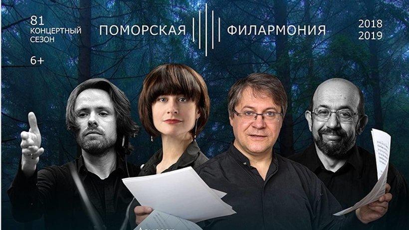 В Год музыки впервые прозвучит сочинение московского композитора Михаила Броннера «Три благодарения»