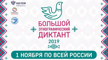 1 ноября в 11 часов свои знания смогут проверить и жители Архангельской области