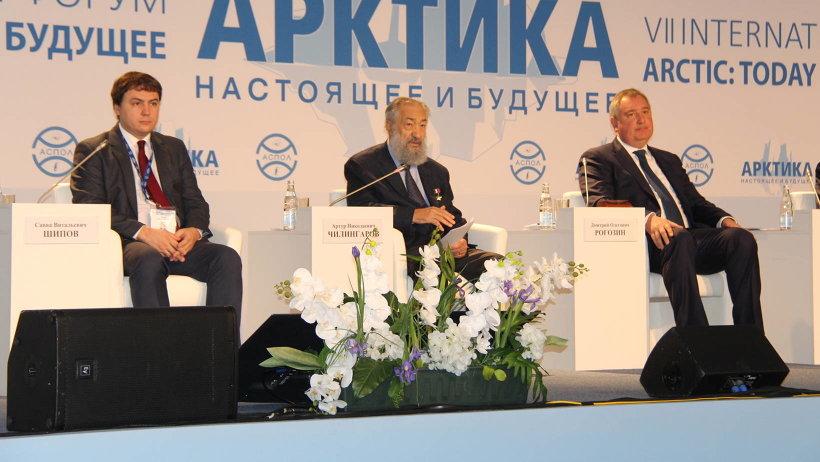 VII Международный форум «Арктика: настоящее и будущее»