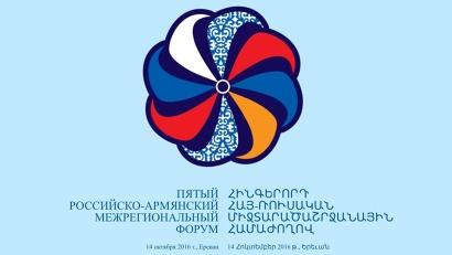 Цель форума – дальнейшее развитие союзнических отношений двух стран на межрегиональном уровне.