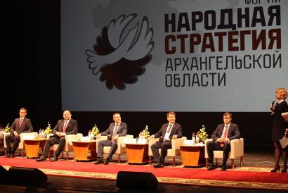 Новый формат работы с народными инициативами представили на форуме «Народная стратегия Архангельской области»