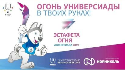 В Архангельске эстафета пройдёт 3 ноября