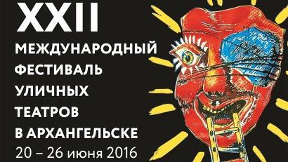В этом году участие в фестивале примут 19 коллективов из России, Франции, Испании, Дании, США, Бразилии и Аргентины