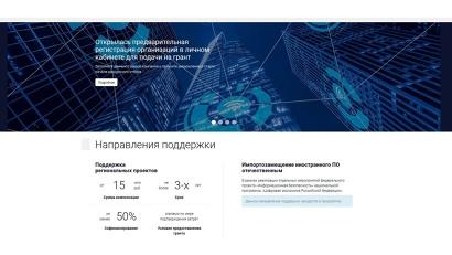Данная мера поддержки предусмотрена федеральным проектом «Цифровые технологии» национальной программы «Цифровая экономика»