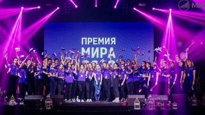 Фото организаторов «Премии МИРа»