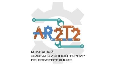 Турнир AR2T2 проводится полностью в заочном формате
