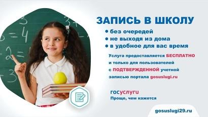 Подача заявления на зачисление ребенка в школу через интернет является еще одним удобным сервисом