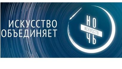 Всероссийская культурно-образовательная акция «Ночь искусств 2018» в этом году будет связана с Днём народного единства