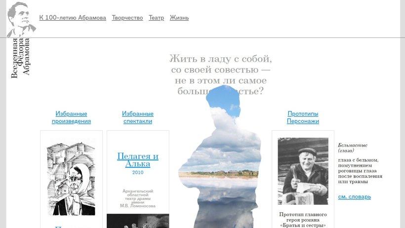 Сайт ФедорАбрамов.РФ уже доступен для пользователей и помогает узнать много нового о писателе
