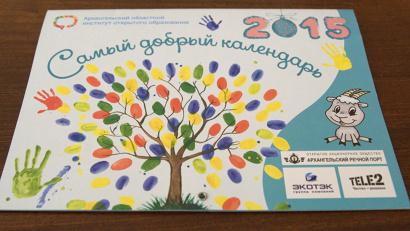 Так выглядит обложка «Самого доброго календаря–2015»