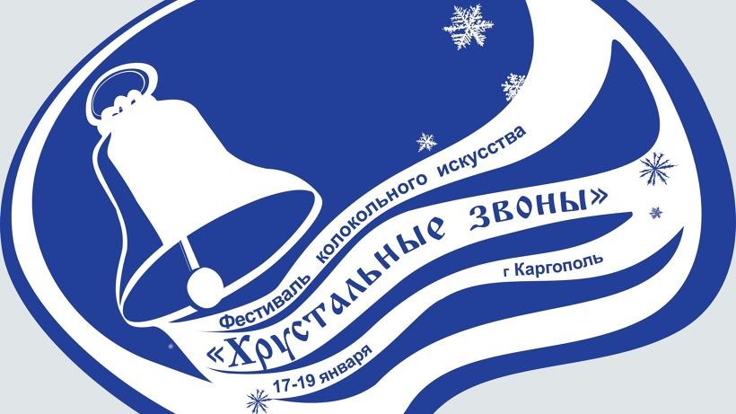 В Каргополе пройдет один из самых красивых зимних фестивалей Русского Севера