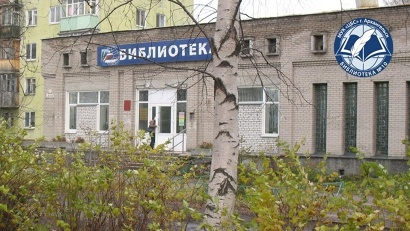 Библиотека стала информационным и культурным центром. Фото предоставлено министерством культуры Архангельской области