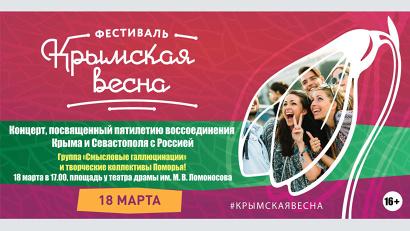 Архангельск встретит «Крымскую весну» большим праздничным концертом с участием группы «Смысловые галлюцинации»