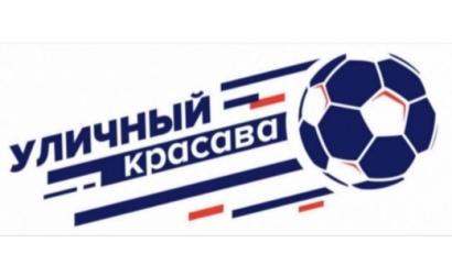 В Архангельске игры муниципального этапа стартуют 14 сентября