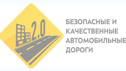 На сегодняшний день в Поморье заключены все 18 контрактов на ремонт 49 участков дорожной сети региона общей стоимостью порядка 2,57 миллиарда рублей