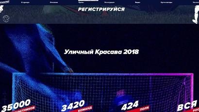 Срок подачи заявок на всероссийскую футбольную акцию «Уличный красава» продлен до 20 августа