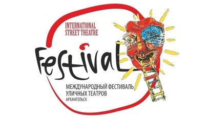 Международный фестиваль уличных театров в Архангельске – старейший фестиваль уличного искусства в России