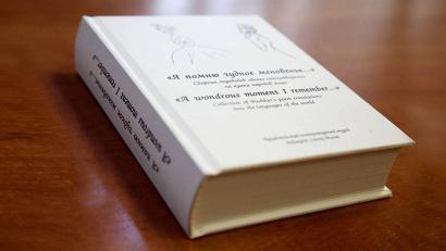 Президент оценил и саму идею издания книги переводов знаменитого стихотворения Пушкина, и её исполнение