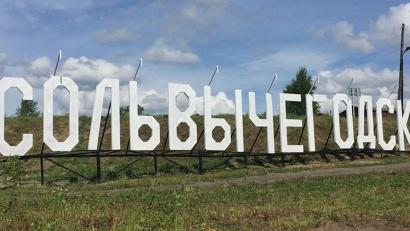 К 525-летию Сольвычегодска у  города появился новый арт-объект