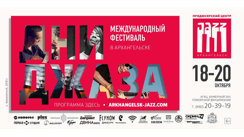 В программе фестиваля – выступления музыкантов из России, Белоруссии, Швейцарии, США, Израиля