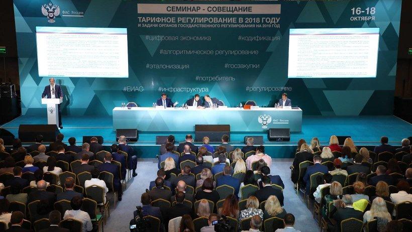 На пленарном заседании участникам были представлены результаты деятельности в сфере тарифного регулирования и контроля за прошедший год