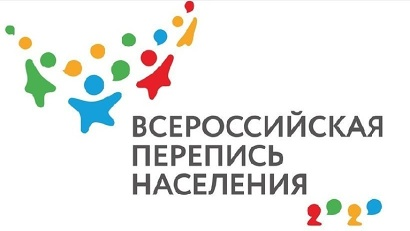 В отличие от предыдущих Всероссийская перепись 2020 года будет проведена с применением IT-технологий