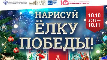 Конкурс проводят Музей Победы, Почта России и благотворительный фонд Оксаны Федоровой «Спешите делать добро!»