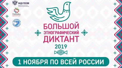 Участниками диктанта могут стать жители России и зарубежных стран, владеющие русским языком