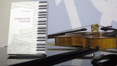 Самые яркие события в музыкальной истории Поморья впервые собраны в одной книге