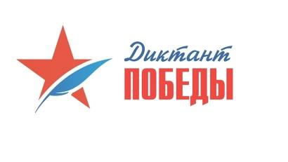Акция стартует 7 мая, и сразу в международном формате: «Диктант Победы» напишут не только в России, но и еще в 21 стране