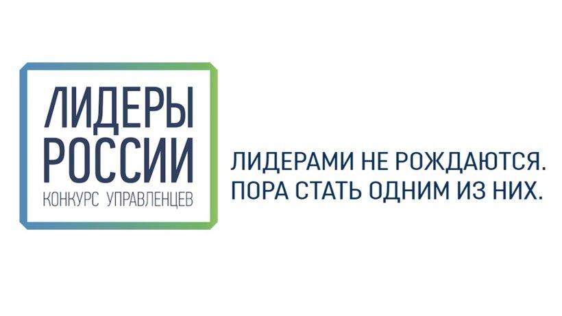 4 ноября стартовал второй этап конкурса управленцев «Лидеры России» — дистанционный отбор