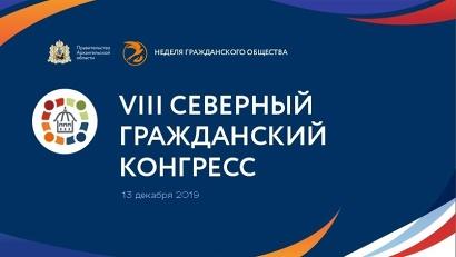 Площадкой для проведения конгресса станет Архангельский гостиный двор