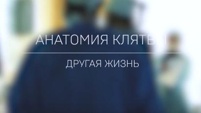 Фильм подготовлен при поддержке министерства здравоохранения Архангельской области