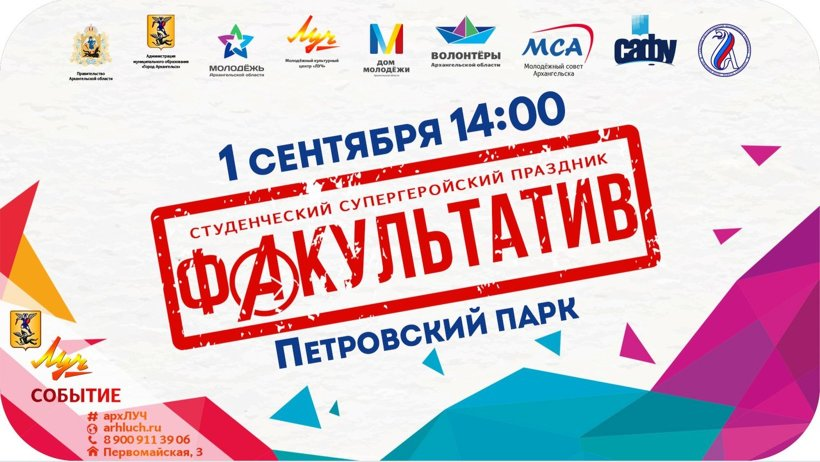Организаторы праздника – администрация города Архангельска и правительство Архангельской области